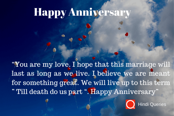 wedding anniversary quotes to husband wedding anniversary wish Hindi Queries