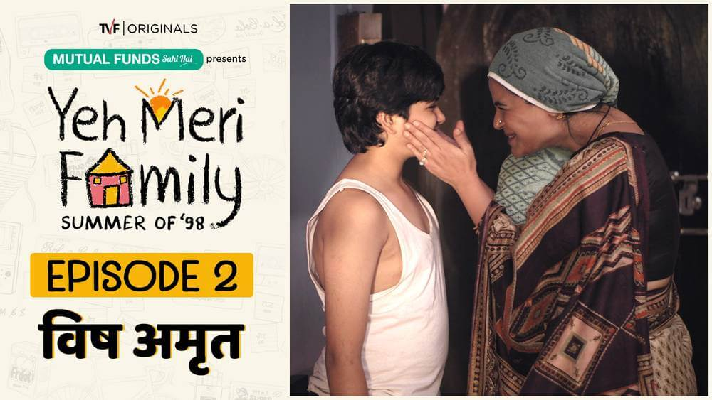 Yeh Meri Family web series hindi