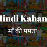 माँ की ममता Maa Kee Mamata hindi kahani हिंदी कहानी
