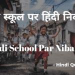 मेरे स्कूल पर निबंध Mere School Par Nibandh in Hindi
