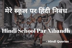 मेरा स्कूल पर निबंध | Best Hindi School Par Nibandh