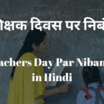 शिक्षक दिवस पर निबंध Teachers Day Par Nibandh in Hindi