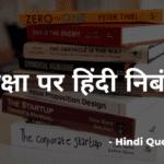 शिक्षा का महत्व पर हिंदी निबंध Best Hindi Nibandh