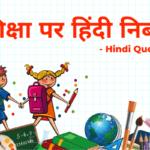 शिक्षा पर हिंदी निबंध Best Hindi nibandh, shiksha par hindi nibandh
