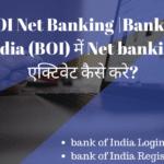 BOI Net Banking  Bank of India (BOI) में Net banking एक्टिवेट कैसे करे?