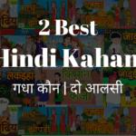 Best 2 Hindi Kahani गधा कौन (अकबर - बीरबल) दो आलसी