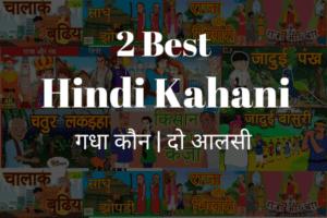 Best 2 Hindi Kahani | गधा कौन (अकबर – बीरबल) | दो आलसी