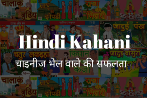 Best Hindi Kahani   चाइनीज भेल वाले की सफलता