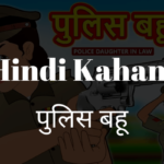 Best Hindi Kahani पुलिस बहू hindi kahaniya