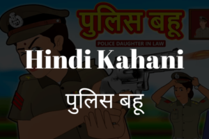 Best Hindi Kahani | पुलिस बहू