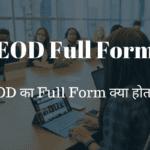EOD Full Form EOD का Full Form क्या होता है