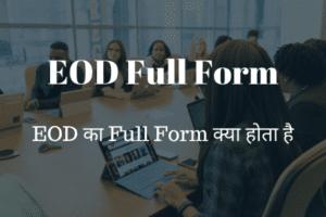 EOD Full Form   EOD का Full Form क्या होता है?