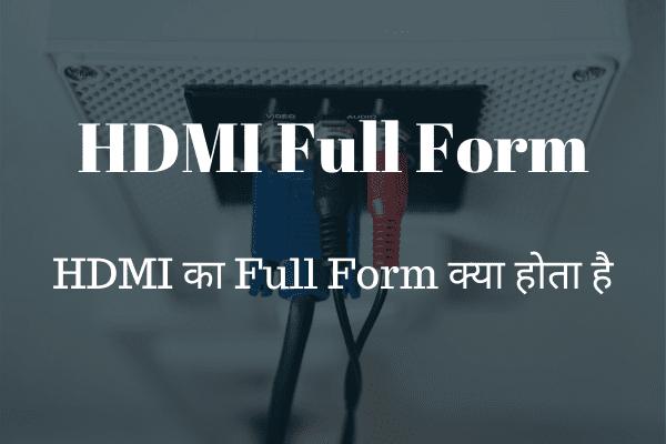 HDMI Full Form   HDMI का Full Form क्या होता है?