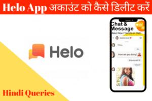 How to Delete Helo App Account | Helo App अकाउंट को कैसे डिलीट करें