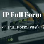 IP Full Form | IP का Full Form क्या होता है?