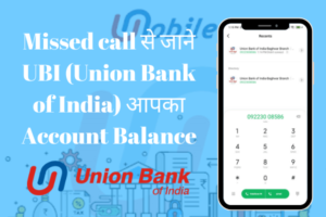 Free Missed call से जाने UBI (Union Bank of India) आपका Account Balance 2020