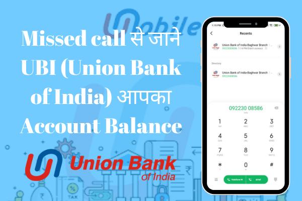 Missed call से जाने UBI (Union Bank of India) आपका Account Balance