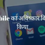Mobile का आविष्कार किसने किया | Mobile Ka Aviskar Kisne Kiya Tha 2020