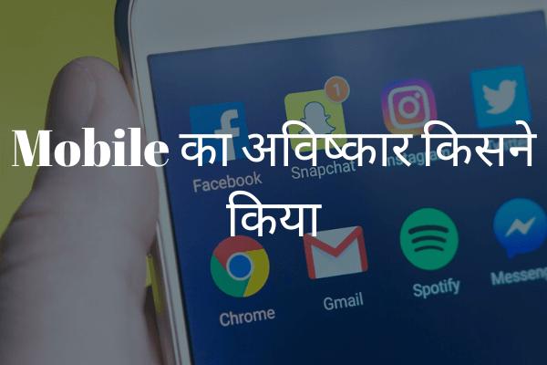 Mobile का आविष्कार किसने किया   Mobile Ka Aviskar Kisne Kiya Tha 2020