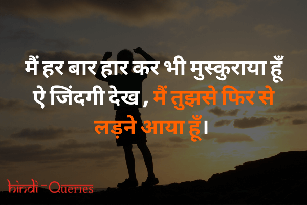 Good Thoughts in Hindi Thought of the Day in Hindi