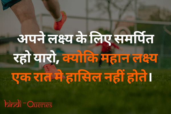 Best Thought in Hindi Thought of the Day in Hindi