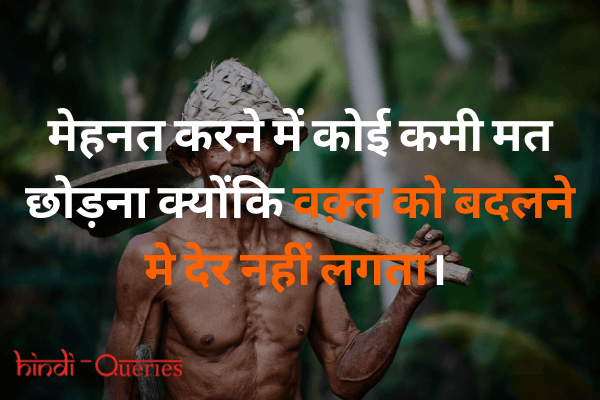 Beautiful Thoughts in Hindi Thought of the Day in Hindi