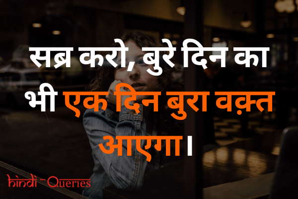 Thoughts on Life in Hindi Thought of the Day in Hindi