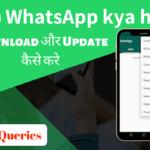 GB WhatsApp kya hai Download or Udate Kaise kare