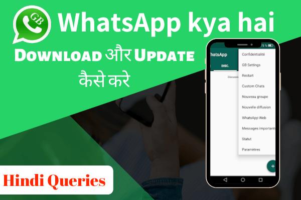GB WhatsApp kya hai Download or Udate Kaise kare, GB WhatsApp क्या है, Download और Update कैसे करे