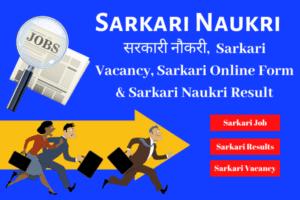 Sarkari Naukri 2020 – सरकारी नौकरी, New Sarkari Job,Top Latest Sarkari Vacancy, New Sarkari Online Form & Sarkari Naukri Result