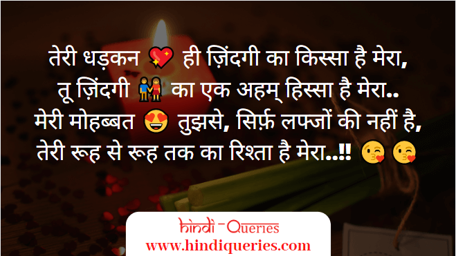 mast shayari romantic, 2 line romantic shayari in hindi