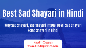 100+ Best Sad Shayari in Hindi, Sad Shayari in Hindi Images & Sad Shayari in Hindi Love