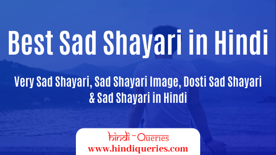 Best Sad Shayari in Hindi, sad love shayari