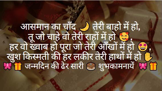 Happy Birthday Shayari in Hindi Happy Birthday Hindi Shayari