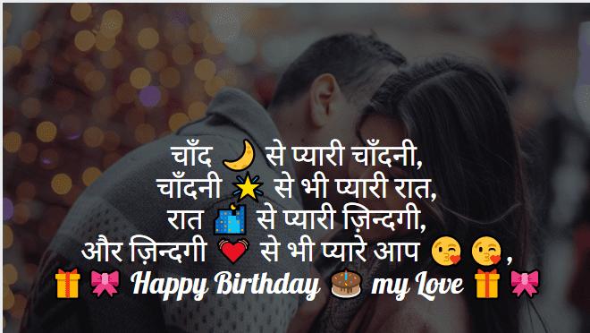 Happy Birthday Shayari in Hindi Happy Birthday Love Shayari