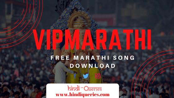 Vipmarathi Free Marathi Song Download mp3 मराठी गाणी Download