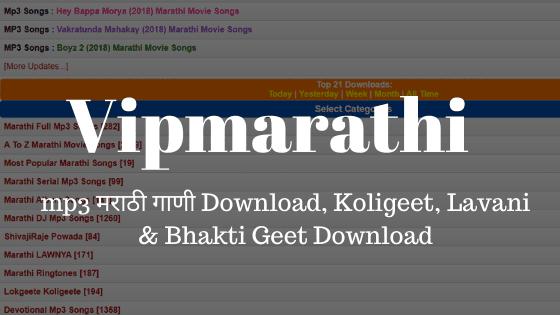 Vipmarathi mp3 मराठी गाणी Download