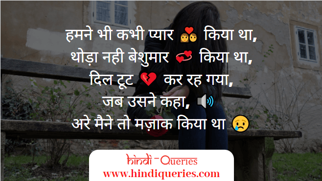 very sad shayari images, alone shayari