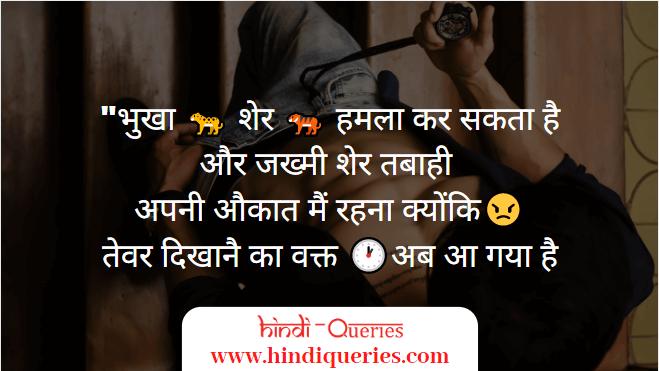 attitude shayari hindi, attitude wali shayari