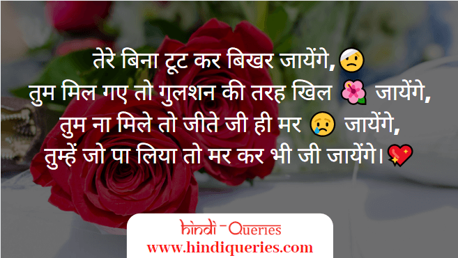 romantic shayari love, bahut romantic shayari