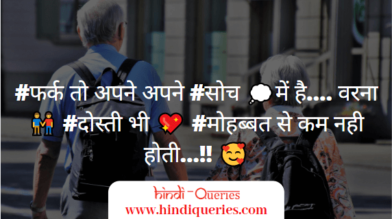 dosti shayari photo, beautiful dosti shayari