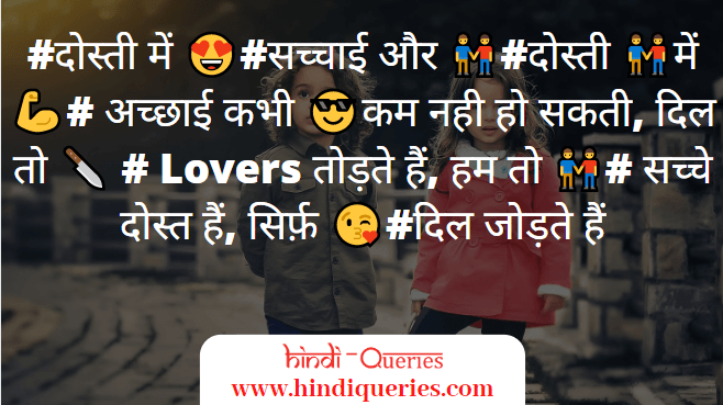 dosti pe shayari, best friend shayari