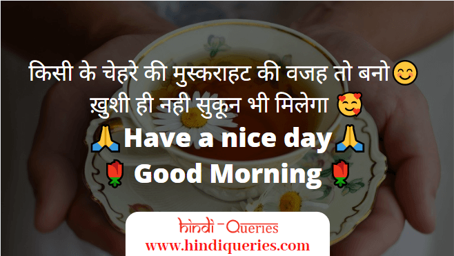 good morning photo shayari,best good morning shayari