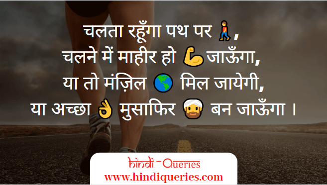 best inspirational shayari in hindi