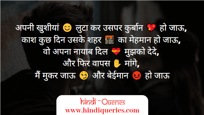 bewafa shayari with photo, bewafa shayari sad