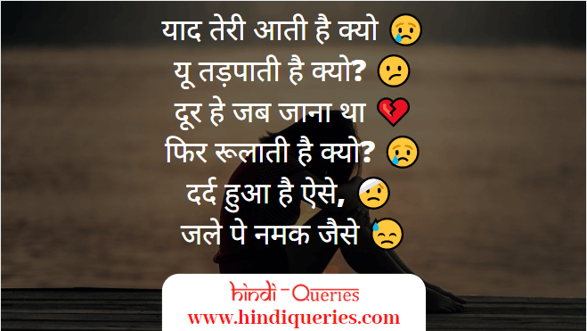sad shayari in hindi images, breakup shayari