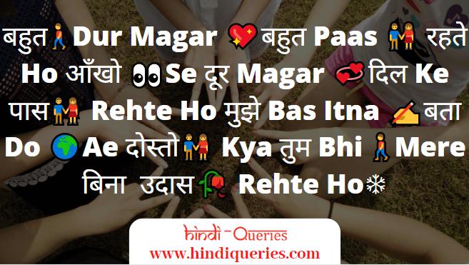 dosti ki shayari, dosti shayari in hindi