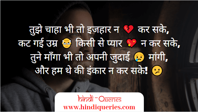sad shayari with images in hindi, friendship shayari sad