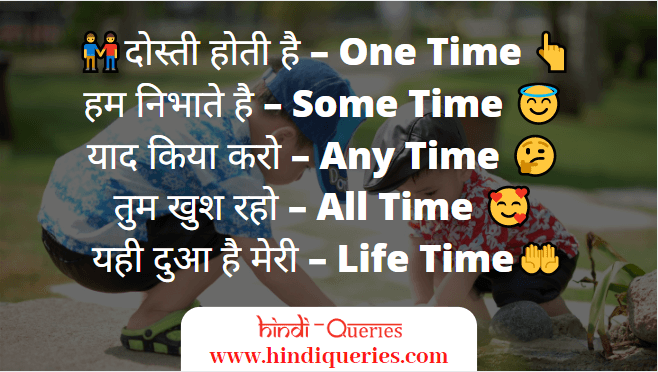 friend love shayari, friendship shayari