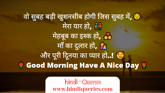 morning shayari, good morning image with shayari